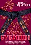 Кодът на Бубиши - книга