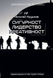 Сигурност, лидерство, креативност - Николай Крушков -