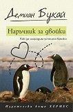 Наръчник за двойки - Демиан Букай - книга