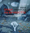 Баща на вечността. Поема - Иван Гранитски - книга