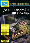 �������� ���������� - ��� 2: ����� ������ BIOS Setup - ����� ��������� -