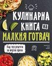 Кулинарна книга на малкия готвач - книга