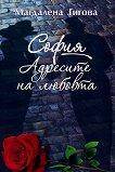 София. Адресите на любовта - Магдалена Гигова - книга