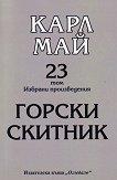 Избрани произведения - том 23: Горски скитник - Карл Май -