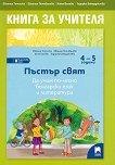 Пъстър свят: Книга за учителя за 2. възрастова група на детската градина -