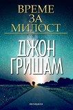 Време за милост - Джон Гришам - книга