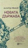 Новата държава - Димитър Аврамов - книга