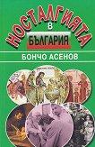 Носталгията в България - Бончо Асенов - книга