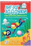 Зиг-заг задачки: Букви, математика, лабиринти, игри за деца на 4 - 6 години -