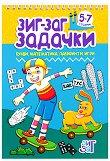 Зиг-заг задачки: Букви, математика, лабиринти, игри за деца на 5 - 7 години -