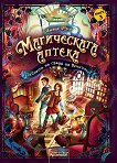 Магическата аптека - книга 3: Тайната на града на Вечните -