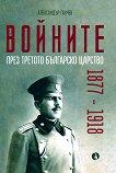Войните през Третото българско царство 1877 - 1918 - Александър Ганчев -
