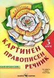 Картинен правописен речник за 3. клас - Евтимия Манчева, Маргарита Тороманова - сборник
