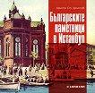 Българските паметници в Истанбул - Христо Христов - книга