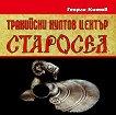 Тракийски култов център Старосел - Георги Китов - книга
