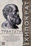 Трактати - Хипократ -