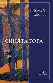 Синята гора - Николай Табаков - книга