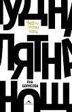 Чудна лятна нощ - Яна Борисова - книга