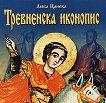 Тревненска иконопис - Люба Цанева -