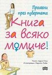 Промени през пубертета: Книга за всяко момиче - Нурия Рока -
