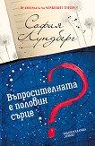 Въпросителната е половин сърце - София Лундберг - книга