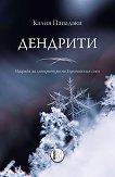Дендрити - Калия Пападаки -