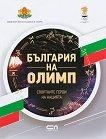 България на Олимп: Спортните герои на нацията - Владимир Памуков, Тодор Шабански, Бончук Андонов -