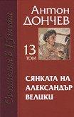 Съчинения в 15 тома - том 13: Сянката на Александър Велики -