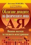 Облагане доходите на физическите лица от А до Я - Евгения Попова, Димитър Бойчев -