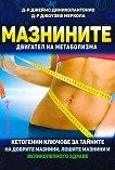 Мазнините - двигател на метаболизма - Д-р Джеймс Диниколантонио, Д-р Джоузеф Меркола -