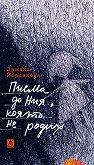 Писма до Ния, която не родих - Димана Йорданова - книга