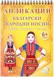 Апликации: Български народни носии -