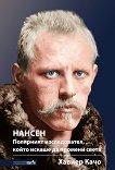 Нансен: Полярният изследовател, който искаше да промени света - Хавиер Качо - книга