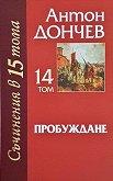 Съчинения в 15 тома - том 14: Пробуждане - Антон Дончев -