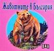 Книжка хармоника: Животните в България -