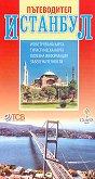 Пътеводител: Истанбул - книга