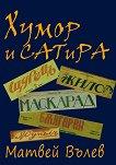 Хумор и сатира - Матвей Вълев -