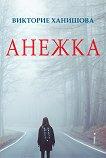 Анежка - Викторие Ханишова -