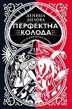 Перфектна колода: Десет разказа за картоиграчи - Деница Дилова -