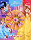 Игривите пастели: Принцеса - детска книга