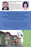 Как се узаконява чрез съд кражба на частен имот в полза на Столична Община - Момчил Добрев - Халачев, Мариола Гарибова - Добрева -