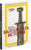 Величие и драматизъм в българската  история -