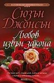 Любов извън закона - Сюзън Джонсън - книга