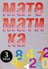 Математика - Брой 3 / 2020 -
