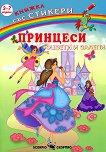 Принцеси: Оцвети и залепи - детска книга