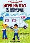 Игри на път: 101 тествани игри за всички възрасти - Ана Бонева -