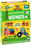 Сглоби, играй, научи: Във фермата - детска книга