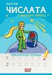 Научи числата с Малкия принц - упражнителна тетрадка - помагало