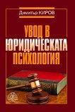 Увод в юридическата психология - Димитър Киров -