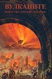 Вулканите: Божества, митове, храмове - Марияна Шабаркова - Петрова -